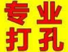 湖州吴兴专业打孔钻孔
