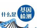 基因检测项目可以投资吗