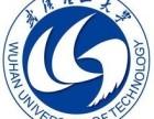 2017年春季网络教育武汉理工大学招生简章