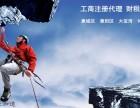 惠州麦地注册营业执照,惠州江北代理记账服务