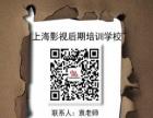 2017年徐汇区影视后期制作就业班