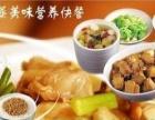 蒸菜快餐加盟 中式营养快餐加盟 蒸美味快餐的评价