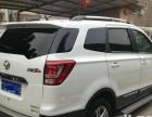 北汽幻速S3 2014款 1.5L 舒适型-家用白色北汽幻速S3