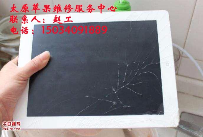 iPhone6屏碎了怎么办太原哪个地方可以换屏