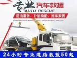 喀什救援修車搭電拖車補胎100元,低價快速專業
