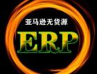 简单亚马逊跨境ERP管理系统面向全国招商代理,可贴牌独立部署