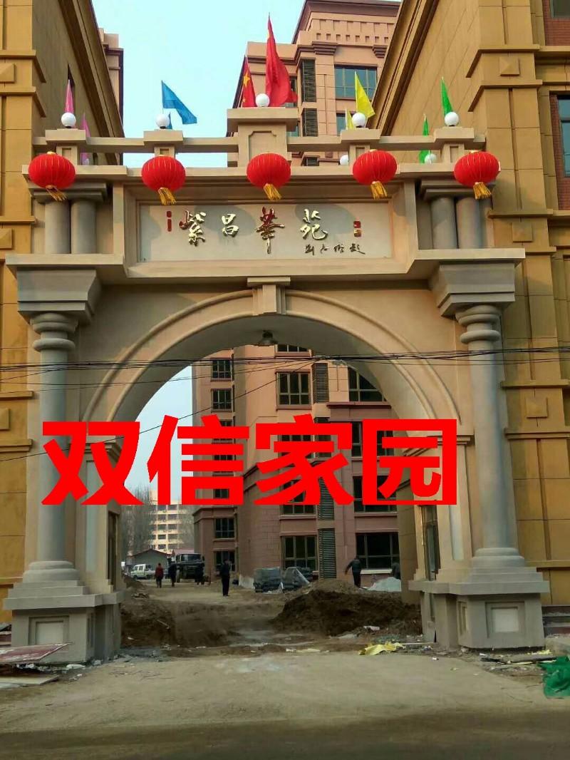 王庆坨 双信家园 1室 1厅 52平米 出售