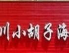 三亚最好的海鲜店 四川小胡子海鲜店 精品海鲜加工店