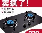 天际星燃气灶支持南京天然气二维码包通气港华