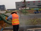 如东洋口镇工厂雨污分流管道清洗化粪池清淤潜望镜检测服务一条龙
