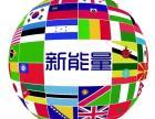 想开启外贸业务?河北新能量小语种翻译帮您争取订单