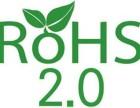 ROHS2.0有哪些检测项目,ROHS怎样测试?