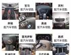 宁波杭州湾开锁电话 配汽车遥控钥匙芯片