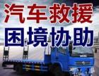 天津地区提供丨道路救援补胎电瓶充电困境丨收费非常合理丨24小