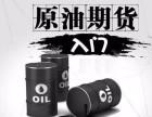 知富通 国内原油期货 全国招商 欢迎咨询