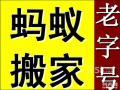 漳州市蚂蚁家政服务公司