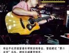 民谣吉他私教一对一