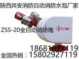 陕西强盾自动跟踪射流灭火装置国际品牌值得信赖自动消防水炮