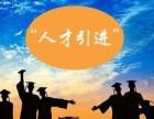 入户广州就能免费送大专本科学历,名额有限
