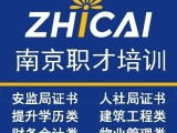 南京市2021年玄武區低壓電工