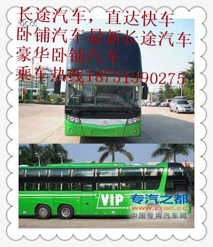 台州到哈尔滨的直达汽车在哪乘车/多久到