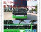 从广州到株洲的直达汽车/客车(18751390275)//在
