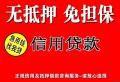 郑州贷款--郑州个人信用快速借款