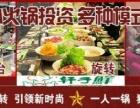 旋转小火锅加盟怎么样开个火锅店投资多少钱