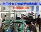 暑假到电子科大手机维修培训学校学芯片级手机维修技术
