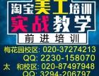 天河区PS淘宝美工培训 广州淘宝美工培训班