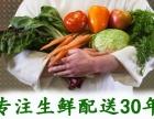 北京酒店食材配送,专业生鲜食材供应商