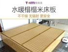 泰和美水暖电热毯水暖炕榻榻米床加盟地板瓷砖
