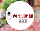 台北迷你涮涮锅加盟需要多少钱