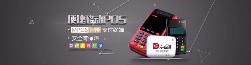 移动手机POS机免费领取 限量1000台 用户