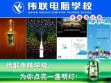 武汉青山红钢城电脑培训佳选择