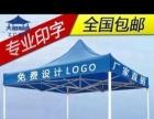 全新广告户外红顶帐篷亏本甩只有两个,一个一百二,未用过!