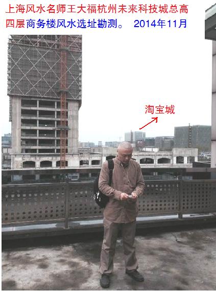 商务楼风水选址设计服务:上海国际风水大师王大福