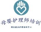 武汉免费母婴护理培训