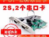 ACS正品PCI-E转串口卡 双串口接9针设备卡R232接口2个