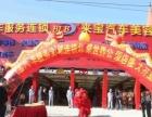 北京来宝汽车美容装饰连锁加盟