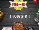 山东众赞 餐饮小吃 特色创新 商务合作