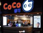coco奶茶加盟费多少 加盟公司全面扶持好项目