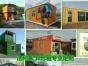 厂家定制新型住人集装箱 可移动式箱房