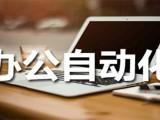 杭州辦公軟件培訓學校,excel培訓零基礎班