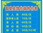富皇住宿特价房30元/天起 非中介