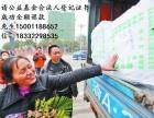 代理注册北京西城区慈善基金会提供材料大全