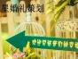 世纪星婚礼策划·2016国庆大钜惠