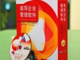 美萍图书业务管理系统