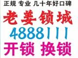 浠水县老姜开锁换锁正规专业好口碑