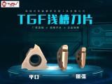 浅槽刀片 TGF